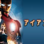 【アイアンマン】ネタバレなしで見た感想。重要キャストの紹介!
