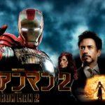 【アイアンマン2】観た感想・キャスト紹介をネタバレなしでまとめてみた!