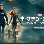 フェイズ2『キャプテン・アメリカ/ウィンター・ソルジャー』の感想をネタバレなしでまとめます。