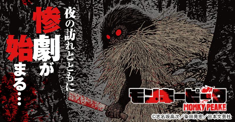 【ネタバレなし】山岳ホラー・パニック漫画「モンキーピーク」のあらすじを紹介!