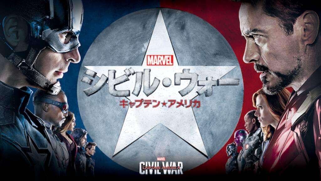 【ネタバレ注意!】『シビル・ウォー/キャプテン・アメリカ』あらすじを分かりやすく徹底解説!